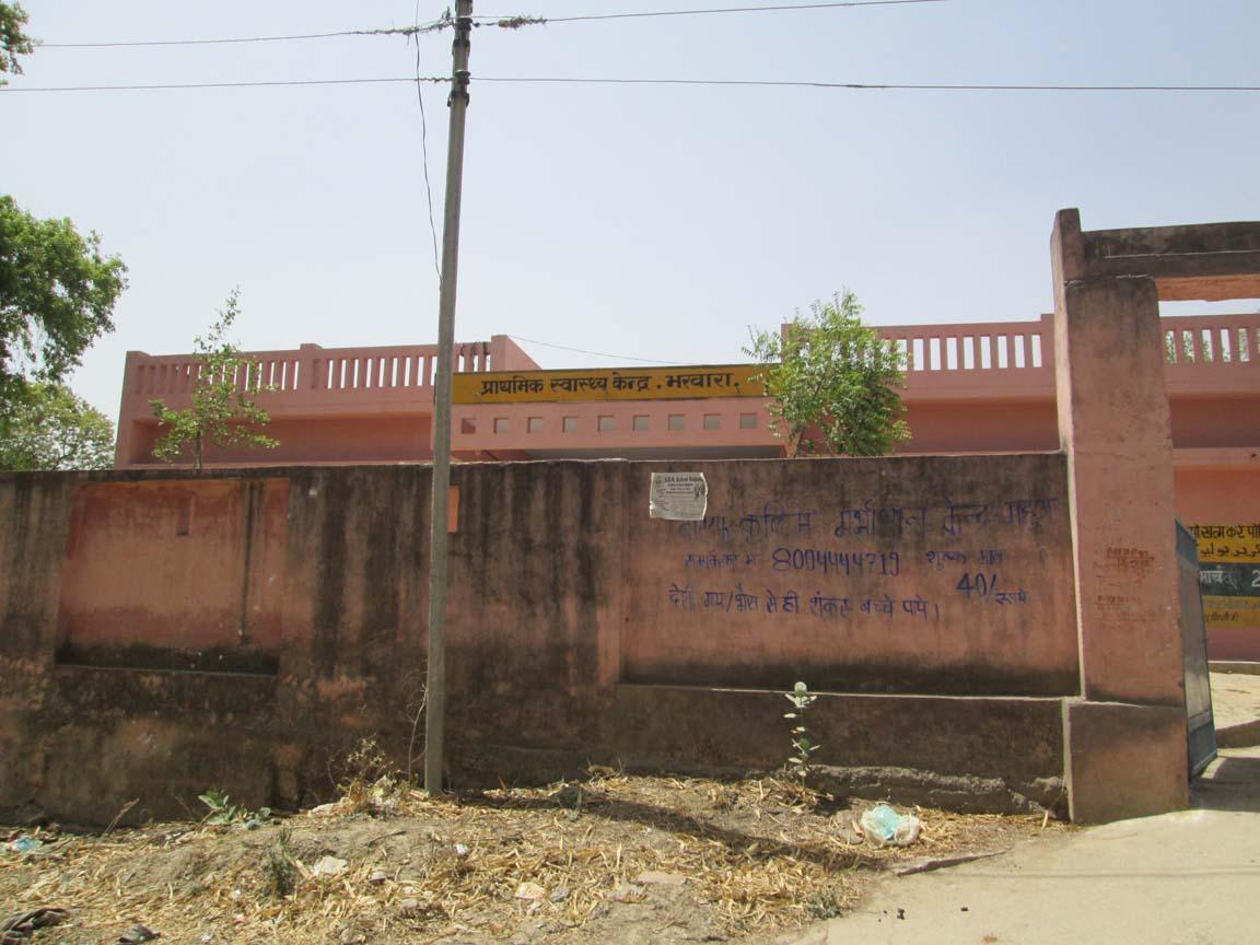 प्राथमिक स्वास्थ्य केन्द्र